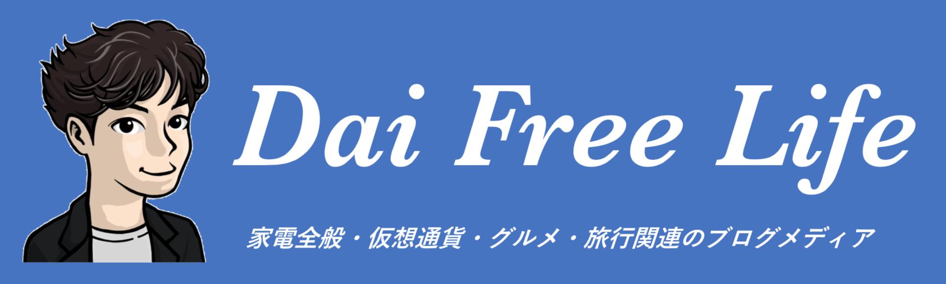 Dai Free Life(ダイフリーライフ)